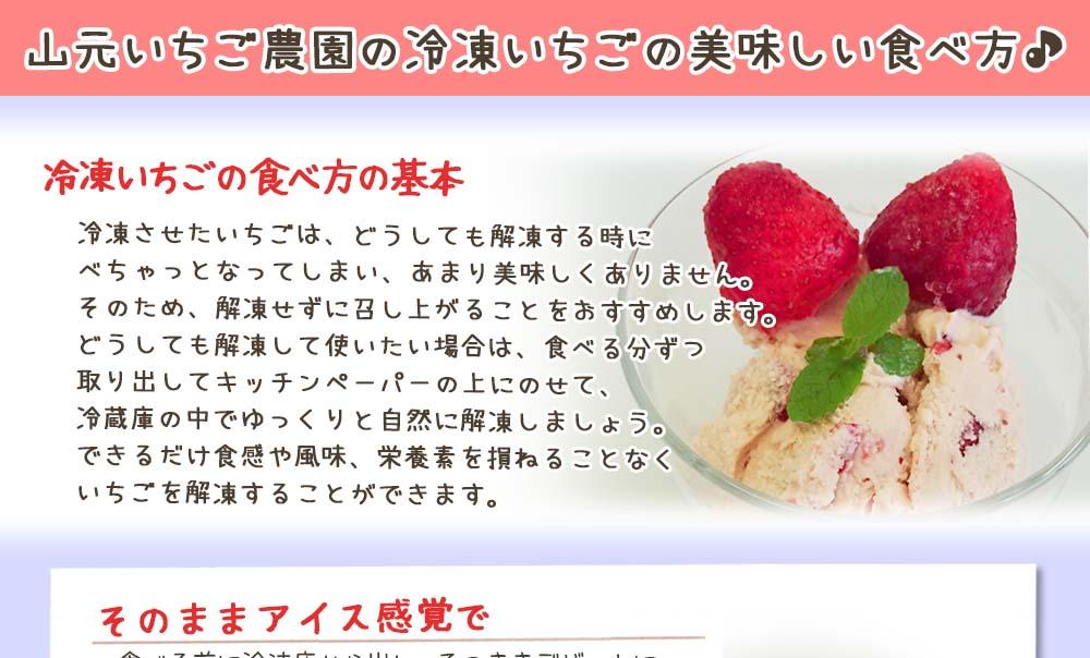 冷凍いちごの食べ方1