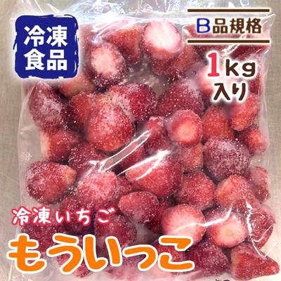 冷凍いちご もういっこ B品 1kg