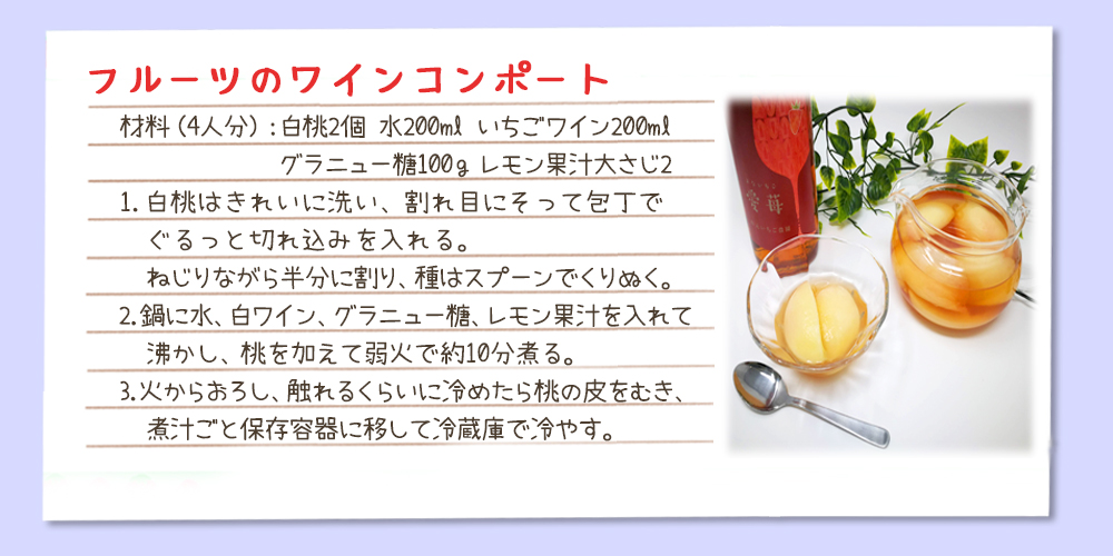 いちごワインのレシピ4