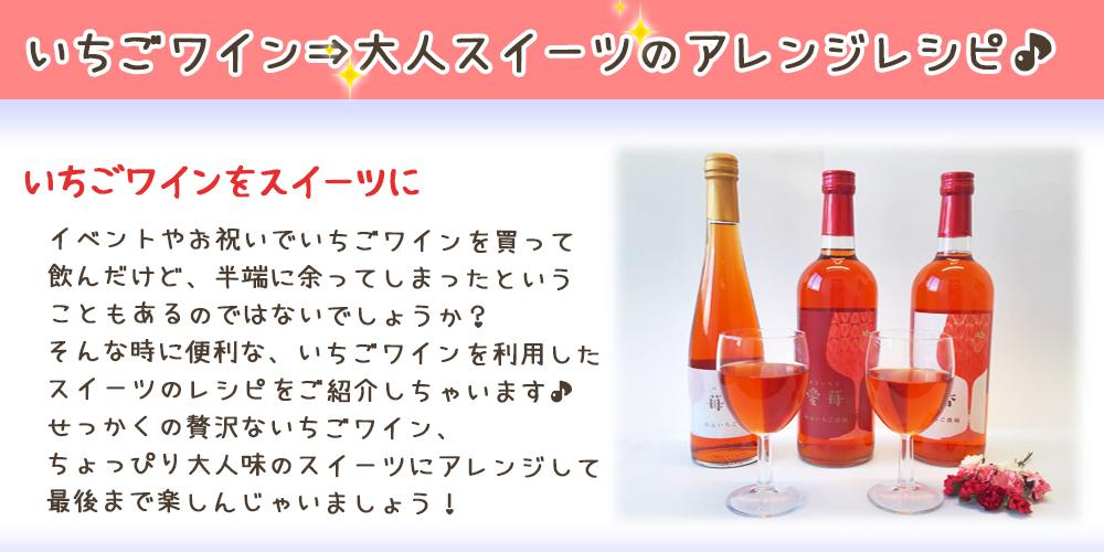 いちごワインのレシピ1