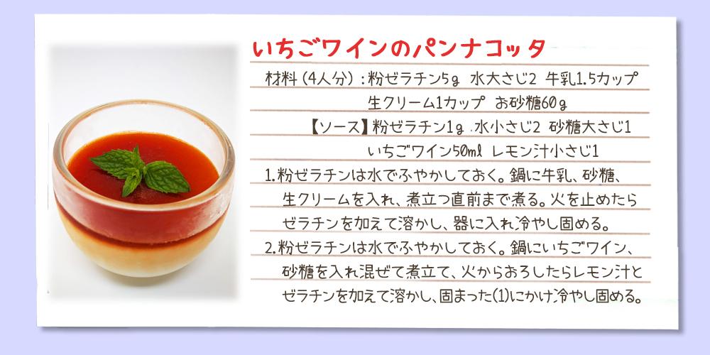 いちごワインのレシピ3