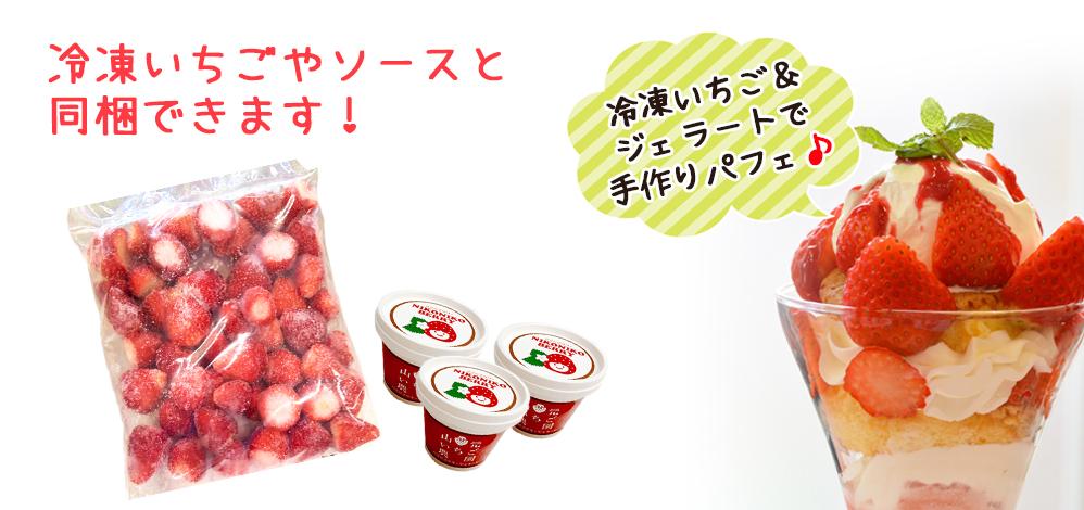 冷凍いちごと同梱できます