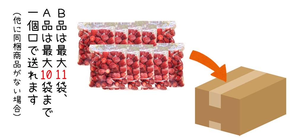 冷凍いちごは10袋まで同梱可