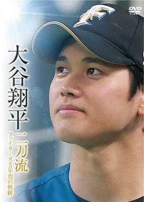 【HBC特別価格】DVD「大谷翔平 二刀流 ファイターズ・5年間の軌跡」【HBC】