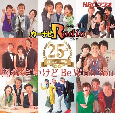 カーナビRadio午後一番 25周年記念ソングCD「照れくさいけど Be With You」【HBC】