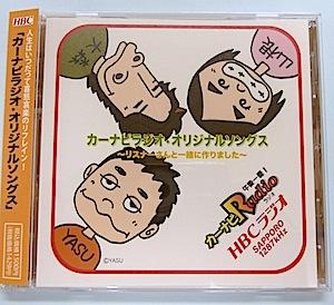CDカーナビラジオ・オリジナルソングス【HBC】