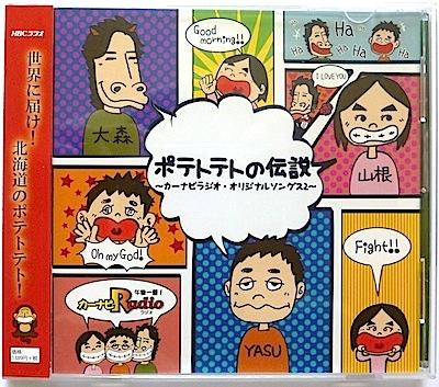 CDポテトテトの伝説~カーナビラジオ・オリジナルソングス2~【HBC】