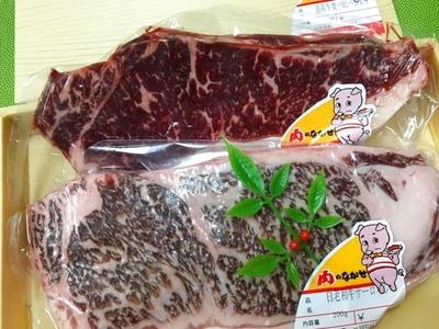 特撰 道産牛サーロイン 食べ比べ【肉のなかせ】