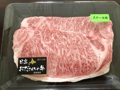 日高おださんちの牛 3種セレクト【小田裕昭】