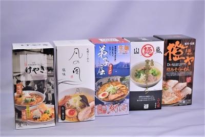 「北海道ラーメン 名店セットA」 HBC限定セット(10食入)【さがみ屋】
