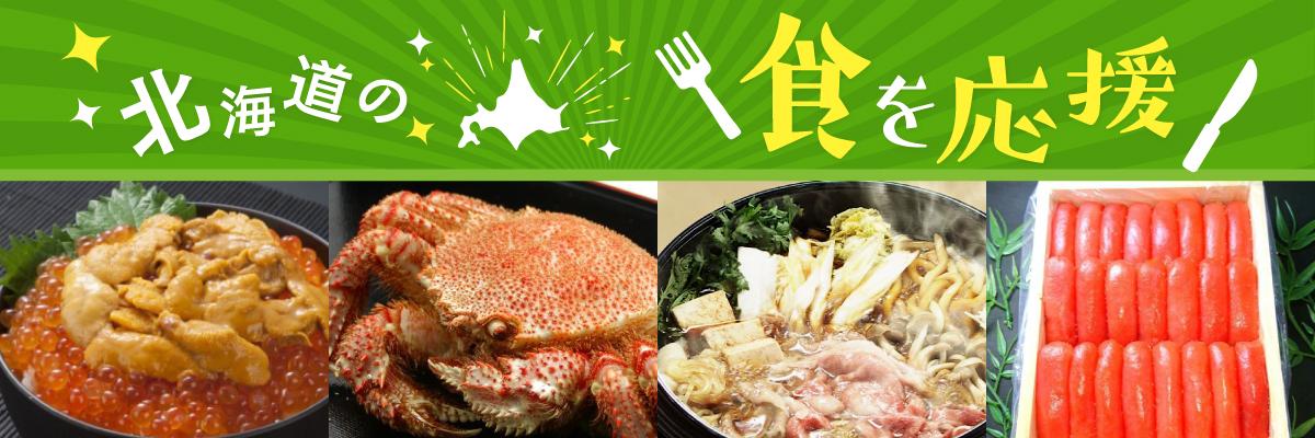 北海道の食を応援!グルメ特集
