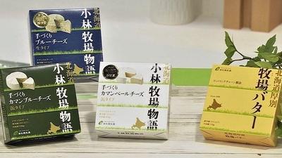 小林牧場物語 手づくりチーズセット【新札幌乳業】
