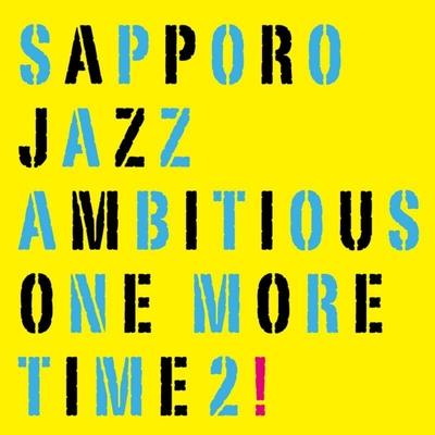 札幌ジャズアンビシャス 2ndアルバム「ONE MORE TIME 2」【HBC】