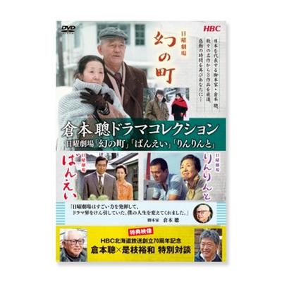 倉本 聰 ドラマコレクション日曜劇場「幻の町」「ばんえい」「りんりんと」【HBC】