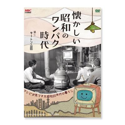 【復活 HBC特別価格】 DVD「懐かしい昭和のワンパク時代」【HBC】