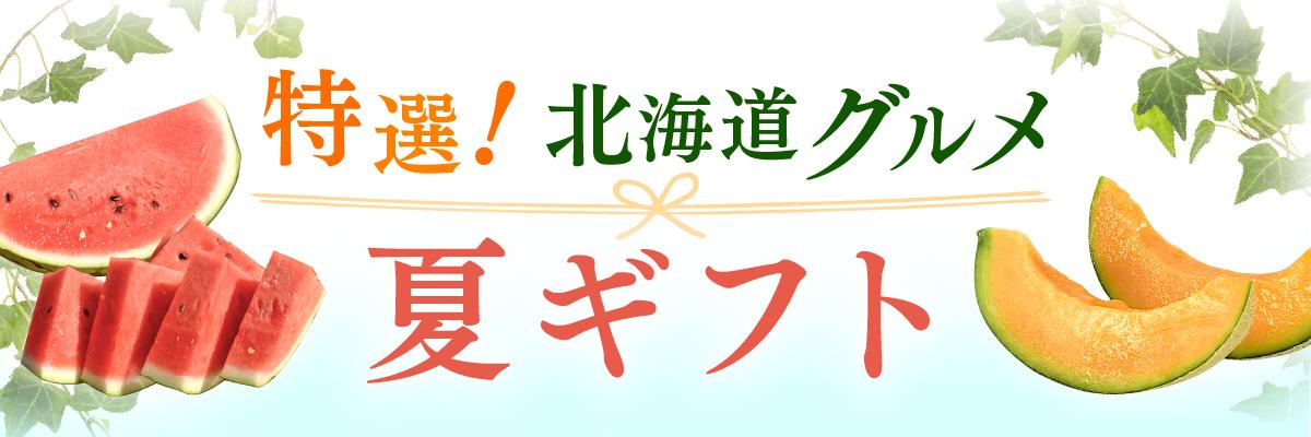 特選!北海道グルメを贈ろう 夏ギフト
