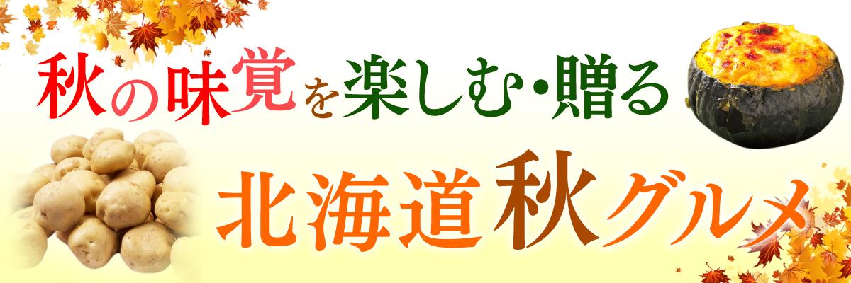 秋の味覚を楽しむ・贈る 北海道 秋グルメ