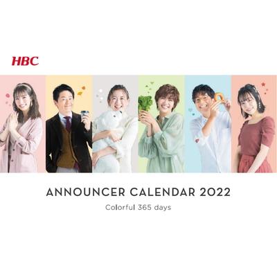 ★大好評発売中★直筆サイン入り HBCアナウンサー カレンダー2022 「colorful 365 days」【HBC】