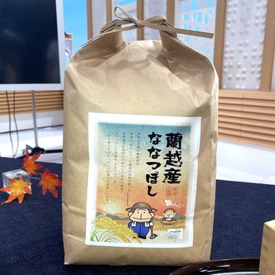 令和3年度産 蘭越産 新米ななつぼし(5kg)限定もんすけパッケージでお届け!【ショクレン北海道】