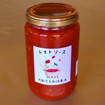 共働学舎のトマトソース(350g)