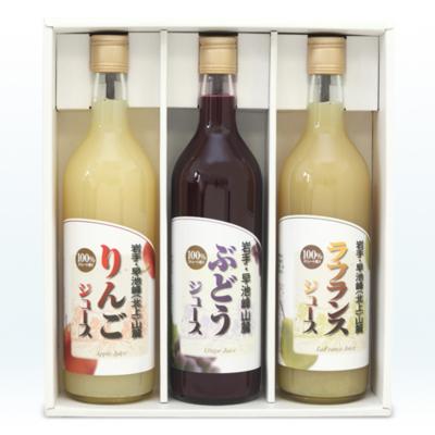 りんご、ぶどう、ラ・フランスジュース(瓶)3本入れギフトセット