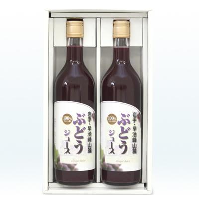 ぶどうジュース(瓶)2本入れギフトセット
