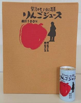賢治の里いわて花巻りんごジュース(30缶入)