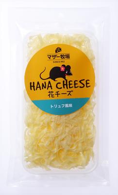 花チーズ トリュフ風味