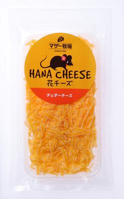 花チーズ チェダーチーズ