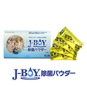 J-BOY除菌パウダー30包