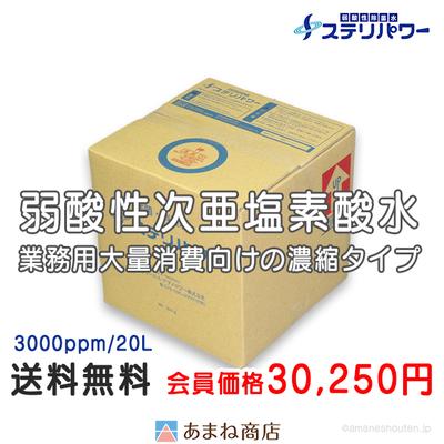 【送料無料 / 会員30,250円】弱酸性除菌水ステリパワー3000ppm20L(60ppm希釈で1000Lの除菌水) 業務用大量消費向けの除菌水