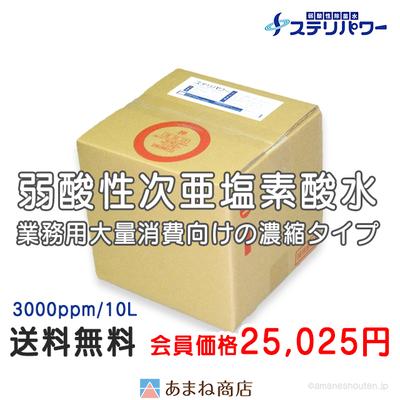 【送料無料 / 会員25,025円】弱酸性除菌水ステリパワー3000ppm10L(60ppm希釈で500Lの除菌水) 業務用大量消費向けの除菌水
