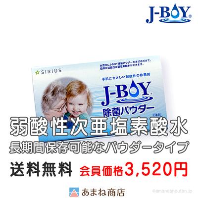【送料無料 / 会員3,520円】J-BOY除菌パウダー30包(SPW-D030)次亜塩素酸系除菌剤