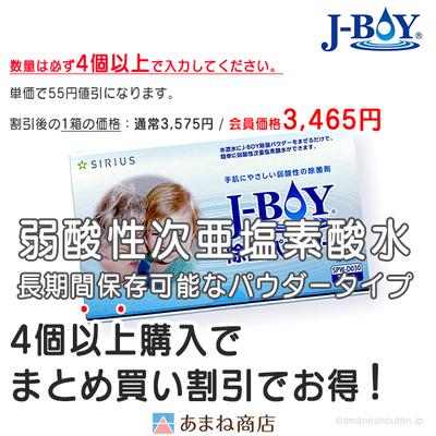 【4個以上まとめ買い割引】通常3,575円 / 会員3,465円 J-BOY除菌パウダー30包(SPW-D030)次亜塩素酸系除菌剤[4個以上の単価]送料無料