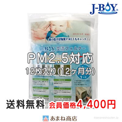 【送料無料 / 会員4,400円】J-BOY 空清フィルターPM2.5対応(12枚入り1年分)SVW-PM01 空間清浄システムJ-BOY SVW-AQA1001(W)用