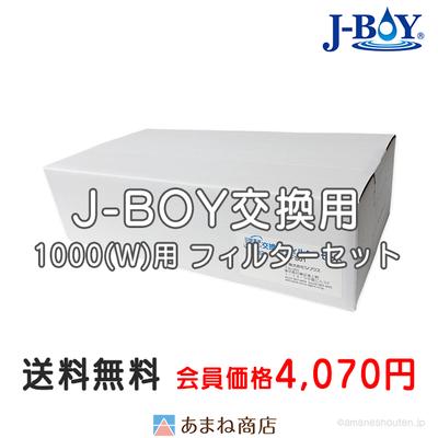 【送料無料 / 会員4,070円】J-BOY 交換用フィルターセット 空間清浄システムJ-BOY SVW-FS01 SVW-AQA1000(W)用