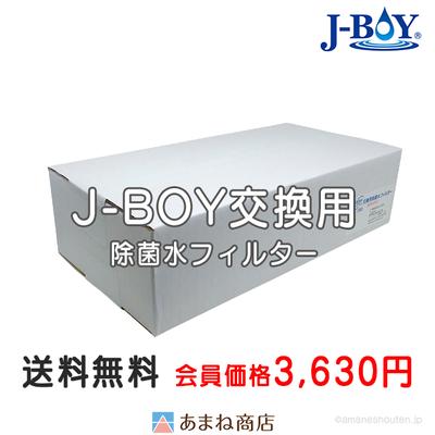 【送料無料 / 会員3,630円】J-BOY 交換用 除菌水フィルター SVW-F01 空間清浄システムJ-BOY SVW-AQA1001(W)用