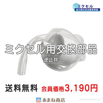 【送料無料 / 会員3,190円】Mixell (ミクセル) 蛇口取付式自動希釈器用 逆止弁 交換用部品