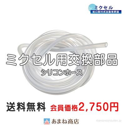 【送料無料 / 会員2,750円】Mixell (ミクセル) シリコンホース