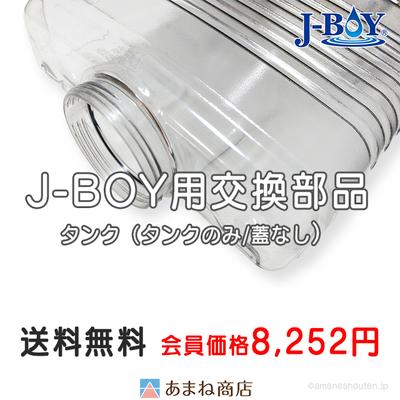 J-BOYタンク(タンクのみ / 蓋なし)