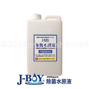 J-BOY除菌水原液(弱酸性次亜塩素酸水3000ppm)1000ml 空間清浄システムJ-BOYロゴの除菌水
