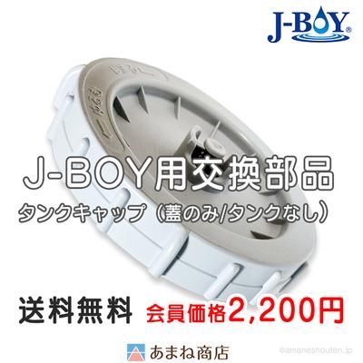 【送料無料 / 会員2,200円】J-BOYタンクキャップ(蓋のみ / タンクなし)