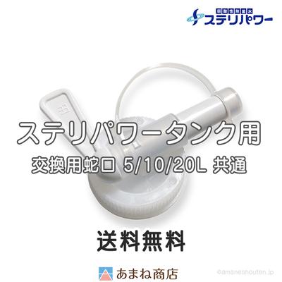 【送料無料】ステリパワー タンク用蛇口 5/10/20L共通