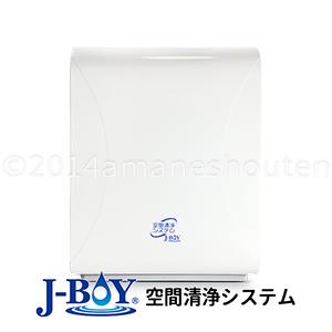 J-BOY 空間清浄システム 弱酸性次亜塩素酸水専用 SVW-AQA1001(W) J-BOY除菌パウダーとPM2.5フィルター付き