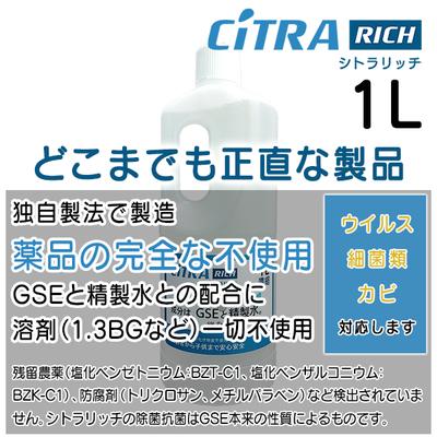シトラリッチ(CiTRA RICH)1L 濃縮タイプ グレープフルーツ種子抽出物(GSE)と精製水だけの除菌抗菌剤 アルコール・化学物質不使用