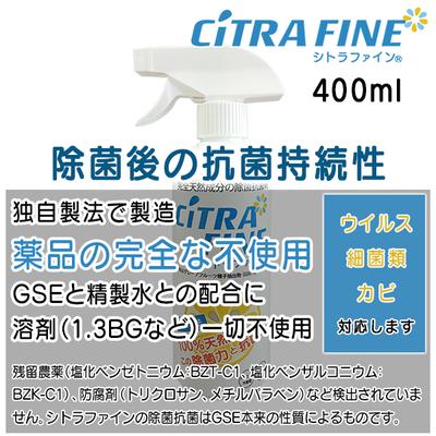 シトラファイン(CiTRA FINE) 400ml グレープフルーツ種子抽出物(GSE)と精製水だけの除菌抗菌剤 アルコール・化学物質不使用