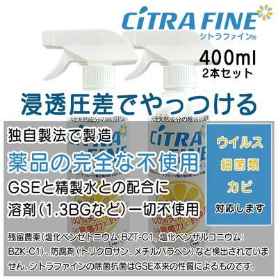 シトラファイン(CiTRA FINE) 400ml 除菌抗菌剤 お得な2本まとめ買い