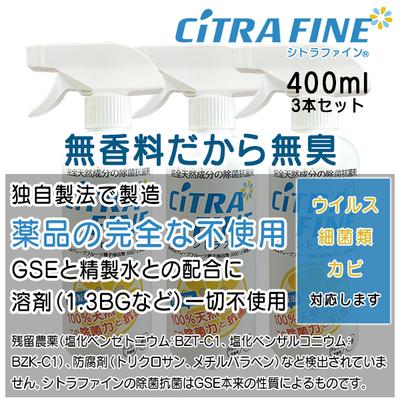 シトラファイン(CiTRA FINE) 400ml 除菌抗菌剤 お得な3本まとめ買い