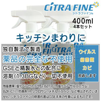 シトラファイン(CiTRA FINE) 400ml 除菌抗菌剤 お得な4本まとめ買い