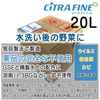 シトラファイン(CiTRA FINE) 20L グレープフルーツ種子抽出物(GSE)と精製水だけの除菌抗菌剤 アルコール・化学物質不使用。
